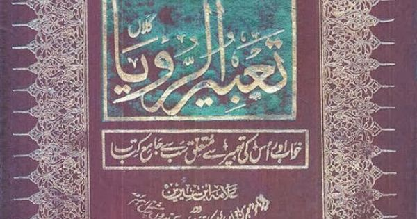 Telepathy Books In Urdu Pdf Free Download