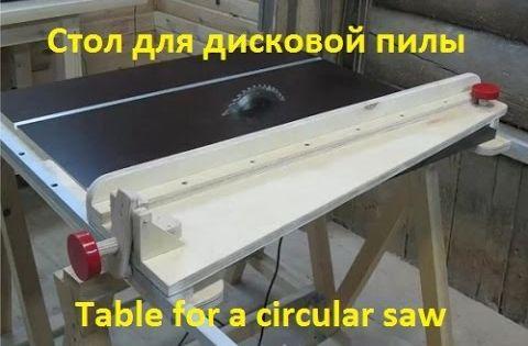 Стол для дисковой пилы. Table for a circular saw http://masterkirill.com/ Kirill's workshop Pinterest Tables, Youtubers et Montr