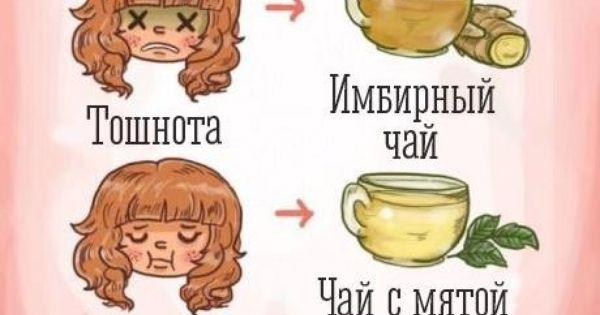 Тошнит утром от чая