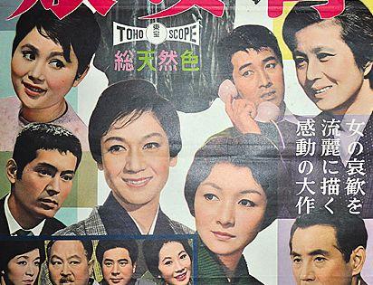 成瀬巳喜男監督『娘・妻・母』(1960年)。三益... 成瀬巳喜男監督『娘・妻・母』(1960年