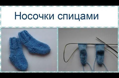 Вязание носков на ютуб