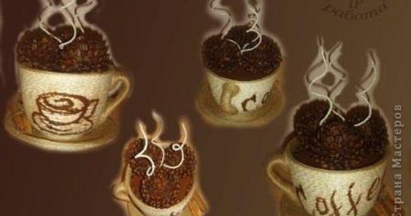 Поделки из кофе я сама