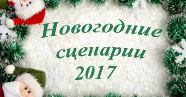 Сценарий к новому году петуха для взрослых