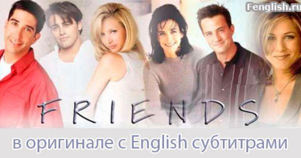 друзья на английском языке с английскими субтитрами торрент
