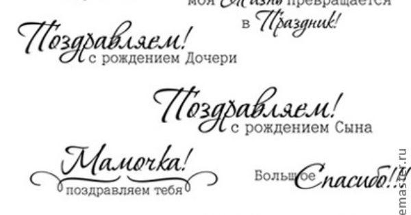 Сделать красивую надпись на открытке