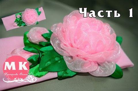 Роза из органзы своими руками пошаговое фото для начинающих