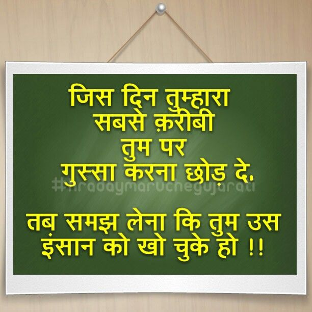 Hindi quotes, Quotes pics and Quotes motivation on Pinterest