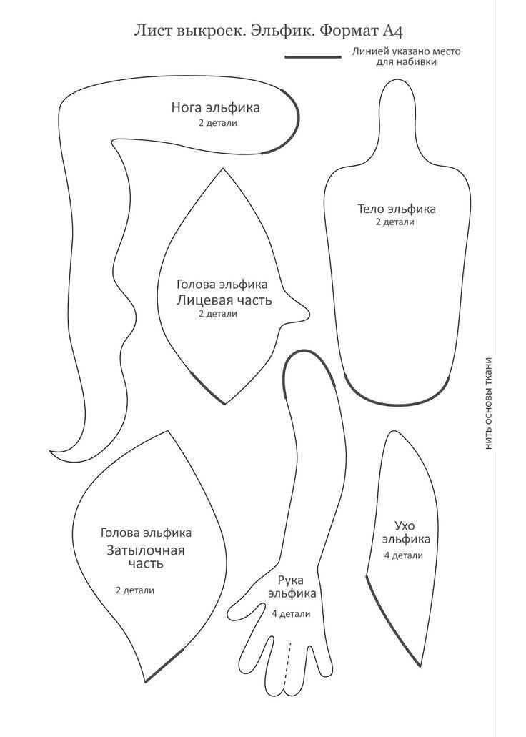 Эльфы текстильные с выкройками