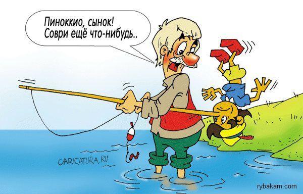 Рыбака Расскажи Анекдот