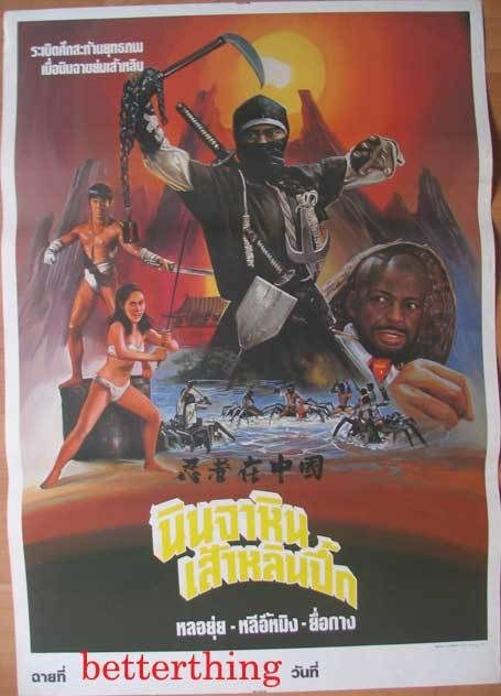 Shaw brothers kung fu movie posters for sale