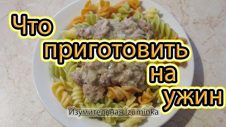 Что приготовить на ужин быстро из мяса и макарон