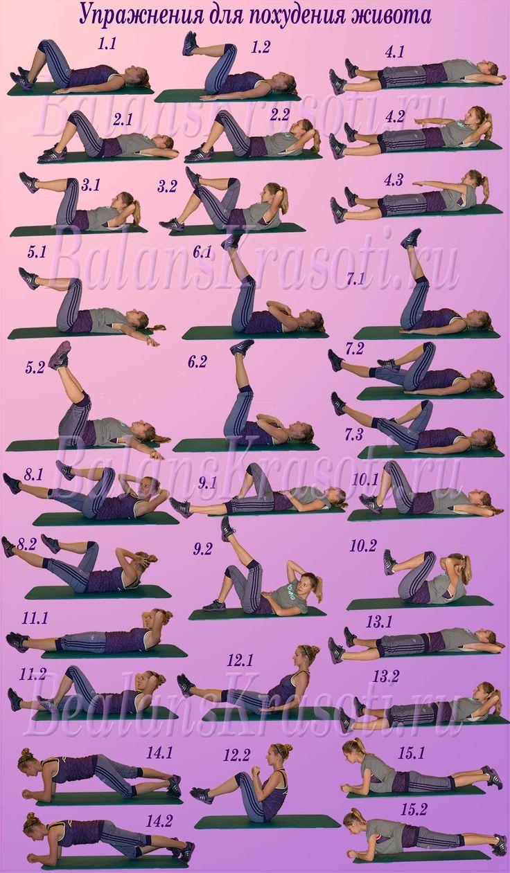 Физические упражнения для похудения живота, бедер, ягодиц и ног 25