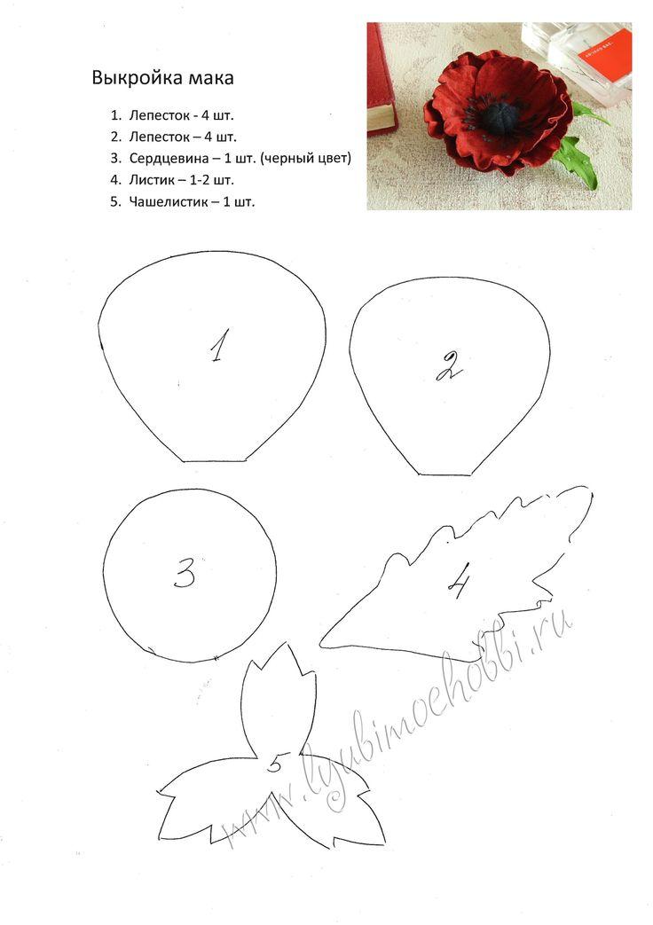 Цветы из фоамирана мастер класс выкройка
