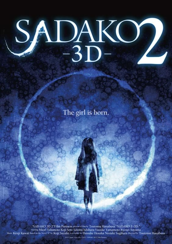 Movie: sadako 3d 2 aka:  8c9e  5b50 3d2 / sadako 3d: dai-2-dan / sadako 2 3d / untitled sadako sequel genre: horror director