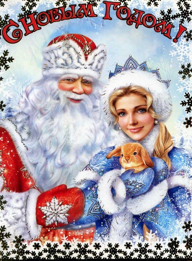 Современные новогодние открытки с дедом морозом 39