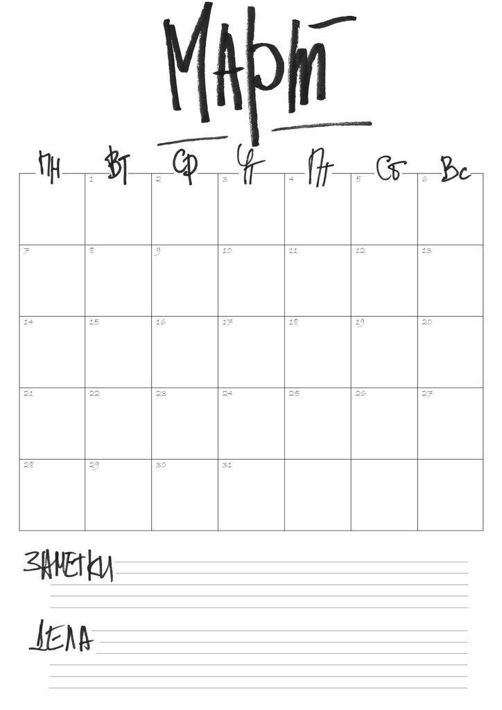 Календарь ежедневник 2017 распечатать