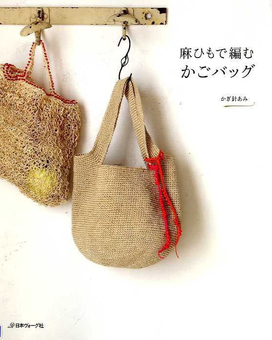 Crochet Patterns Linen Yarn : ... of Print / Natural Style Linen Yarn Crochet Bags - japanese craft