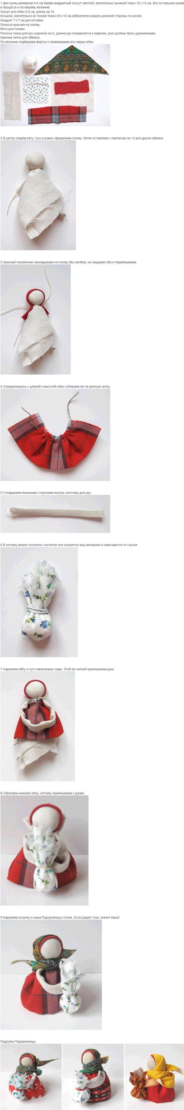 Как сделать своими руками игрушку оберег