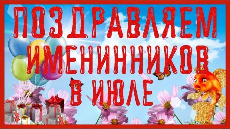 Поздравления с днем рождения июльских именинников 42