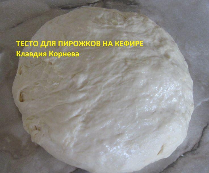 Тесто на кефире беляши