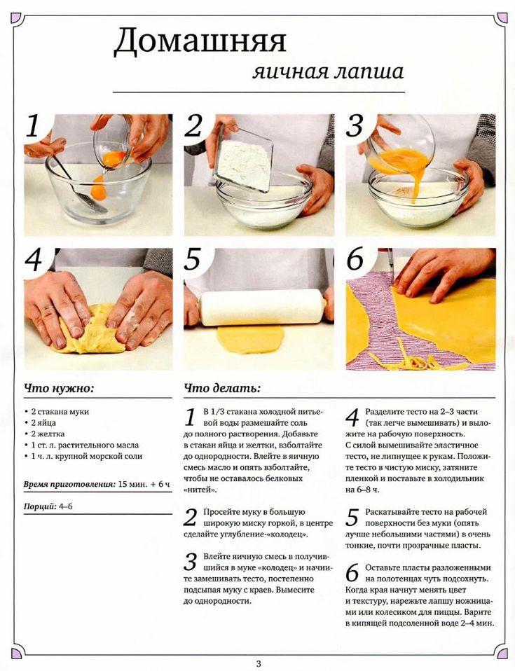 Лапша яичная рецепт теста