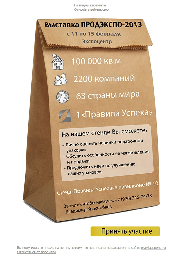Маркетинг в b2b portal - 08c