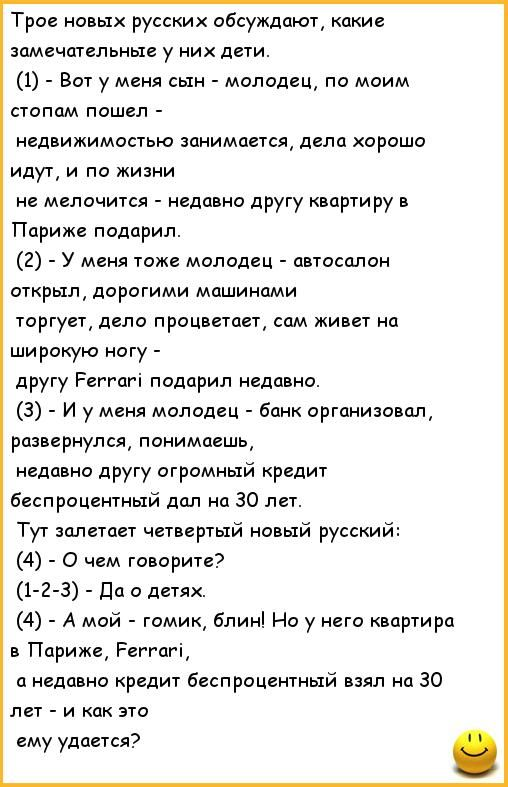 Анекдоты Про Русского Немца И Американца