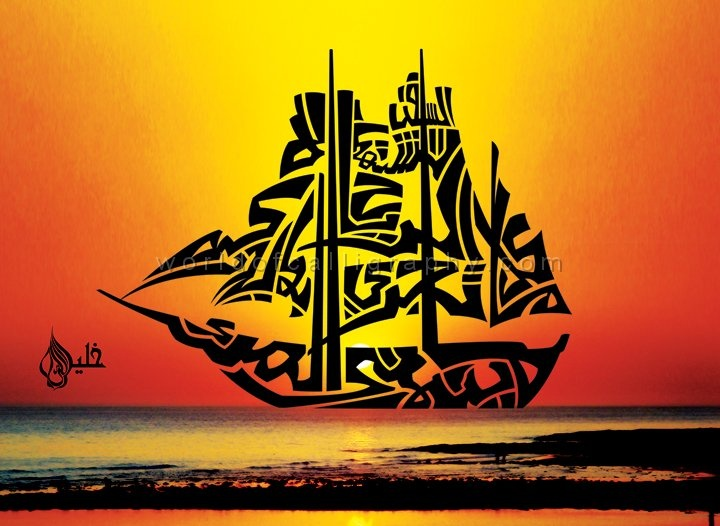 ship From a poem text | Arabic Calligraphy | Pinterest