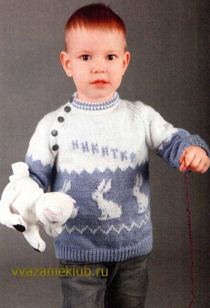 Вязание на спицах мальчику 1-2
