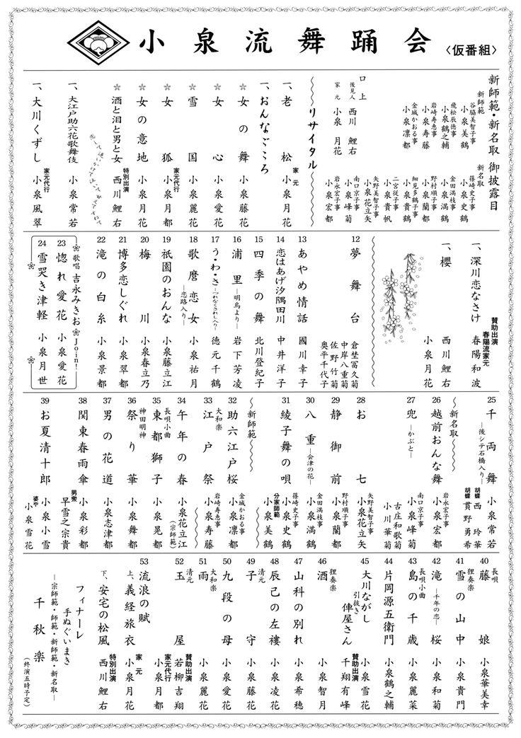 ユニセフ募金チャリティ公演  第24回 小泉流舞踊会 平成26年 国立文楽劇場 小泉流 家元 小泉月花