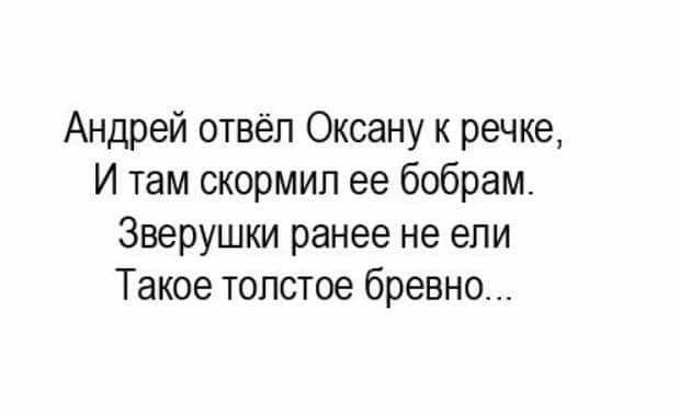 Андрей Пошлый Анекдоты