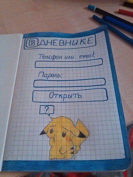 Первая страница в личном дневнике рисунки на первую страницу