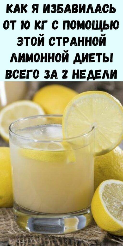 Лимонная Диета 2