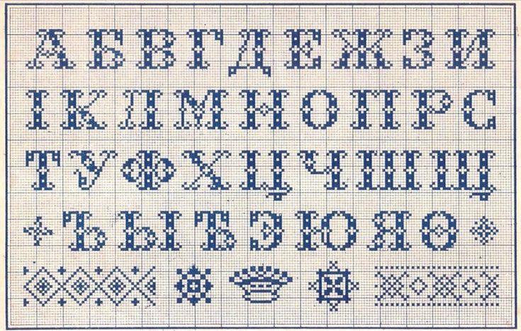 Ивритский алфавит схема вышивки 63