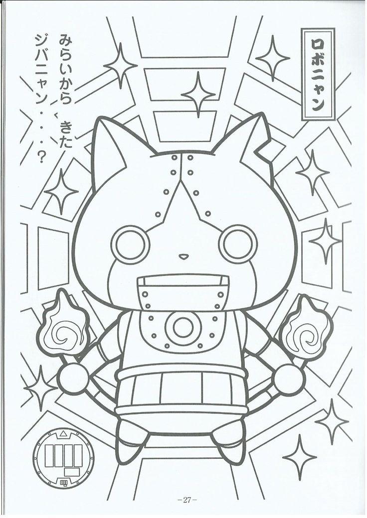 yo kai watch coloring pages - photo#1