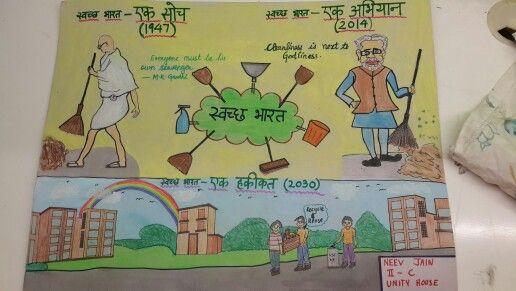 My dream school essay in hindi