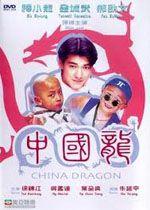 Rồng Trung Quốc - SD