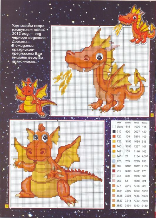 Год дракона схема вышивки крестом 86
