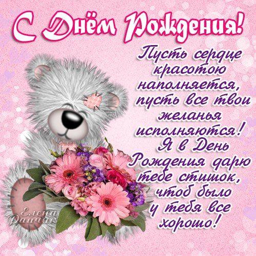 Поздравления с днём рождения маминой подруге