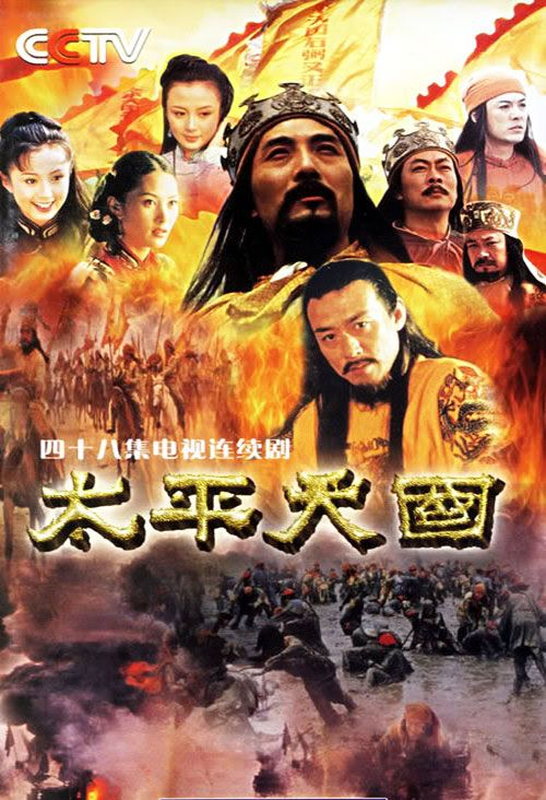 Phim Thái Bình Thiên Quốc | Sctv Tổng Hợp