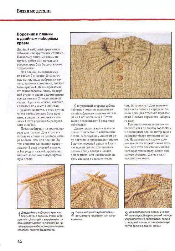 Планки для вязания кофты спицами 705