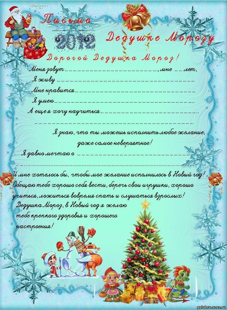 Как писать открытку деду морозу 53