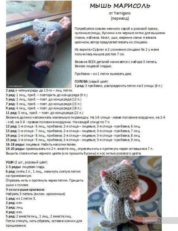 Вязание крючком игрушки схема вязания как вязать 21