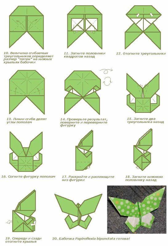 Бабочку из бумаги  оригами 114