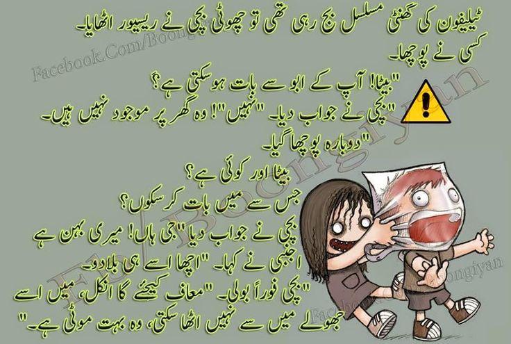 pin by amjad ayub on urdu latifay pinterest