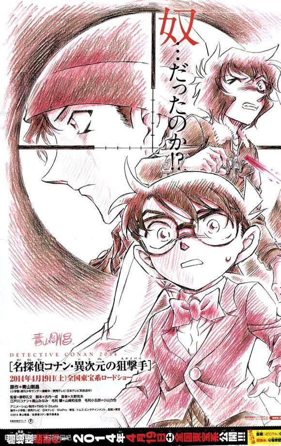 Detective Conan Movie 18 : Sát Thủ Bắn Tỉa Không Tưởng - Trọn bộ