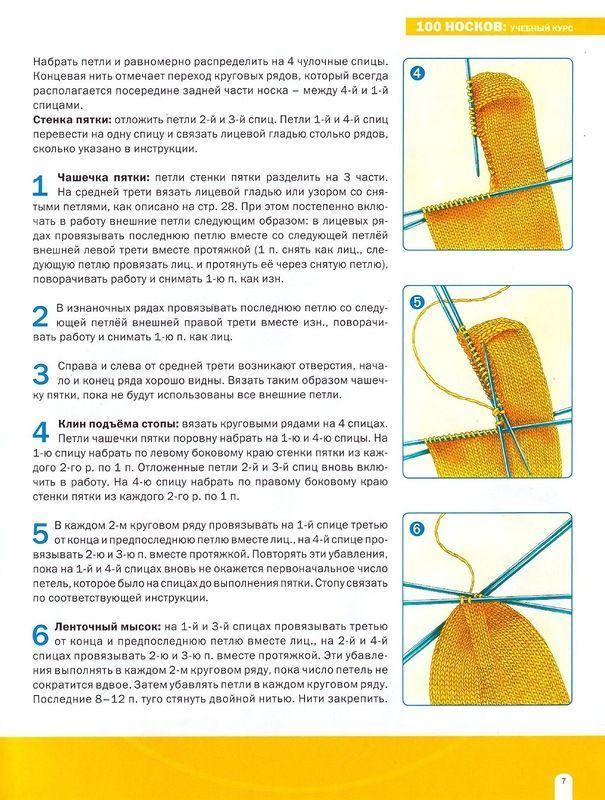 Вязание на спицах для начинающих носочки 160