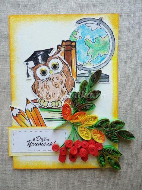 Как сделать для учительницы открытку