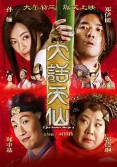 Phim Đại Thoại Thiên Tiên