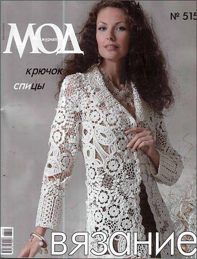 Вязание крючком журнал мод 515 81
